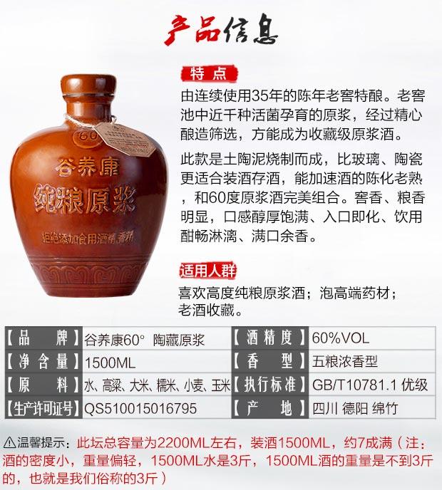 【真粮食酒\/无添加】60度谷养康粮食酒纯粮酒