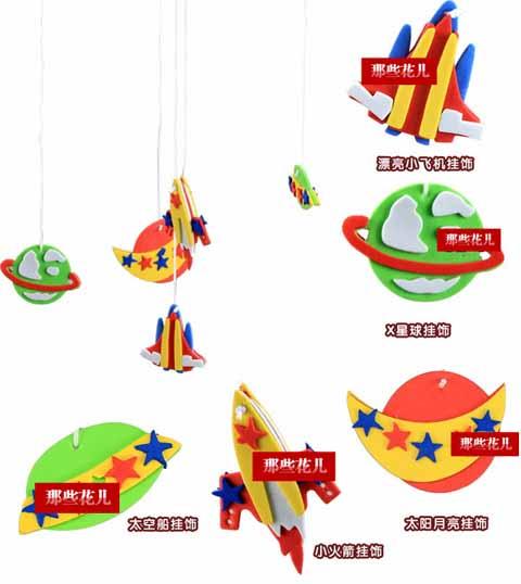 海鲸eva手工制作风铃挂饰儿童dty制作立体粘贴画幼儿