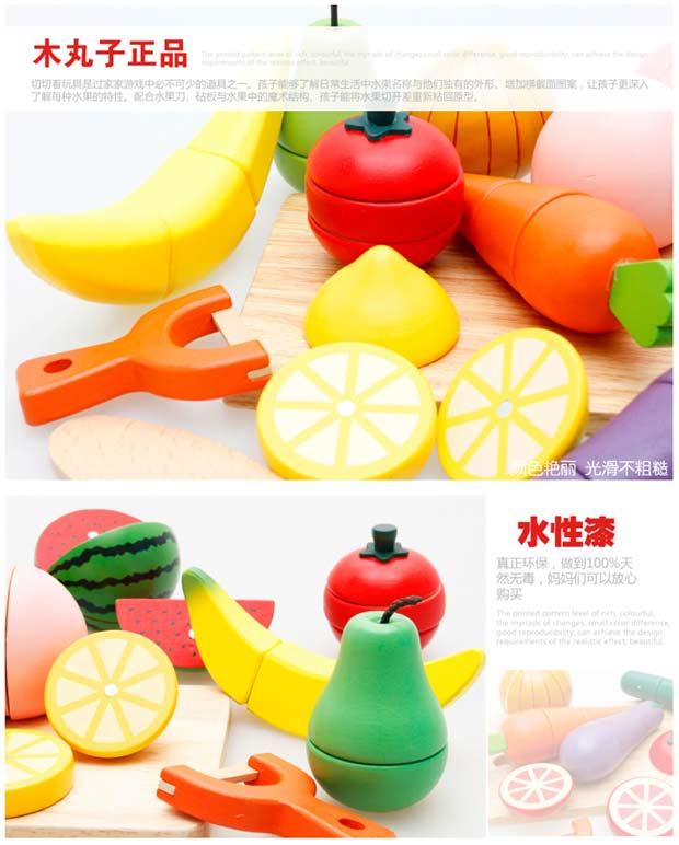 木丸子磁性水果切切看积木玩具儿童早教益智亲子过家家游戏 水果蔬菜