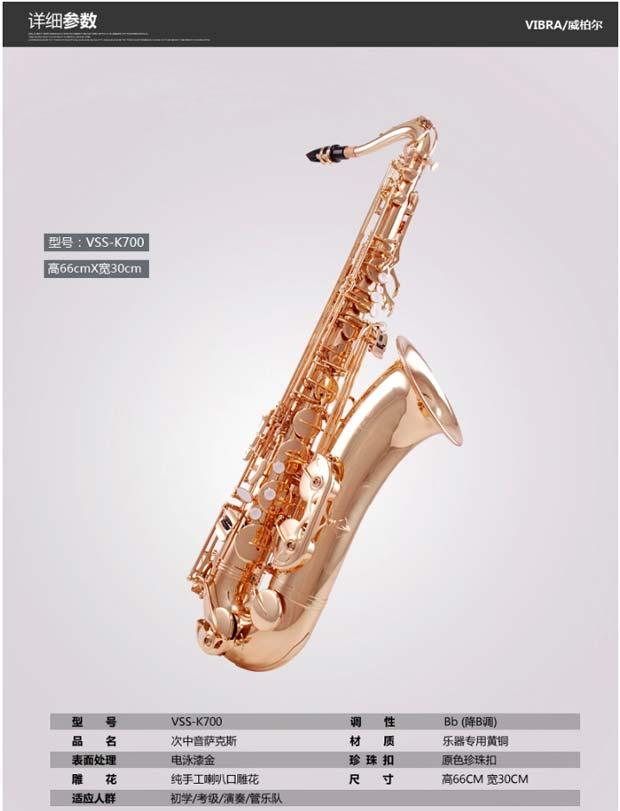 vibra威柏尔西洋管弦乐降b调次中音萨克斯风/管乐器 经典款k700