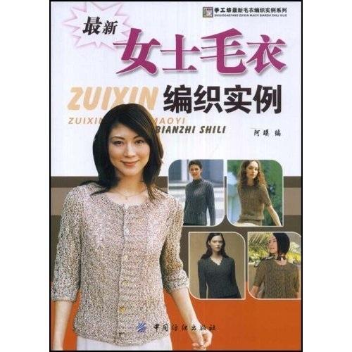 《最新女士毛衣编织实例》(阿瑛)【摘要 书评 试读】