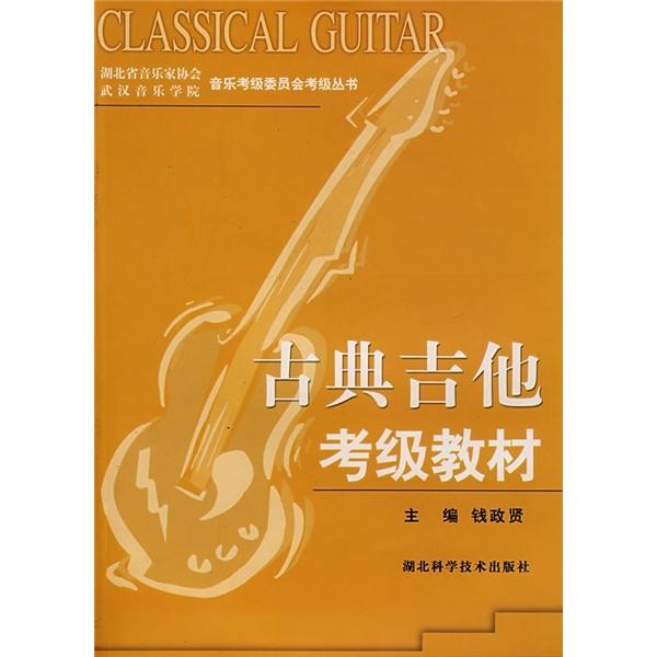 古典吉他考级教材