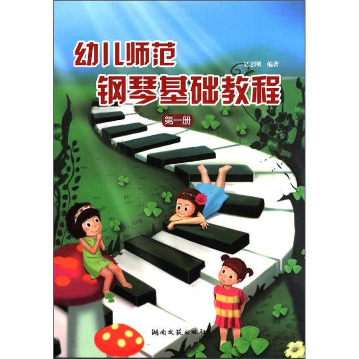 《幼儿师范钢琴基础教程(第1册)》(夏志刚)【摘要