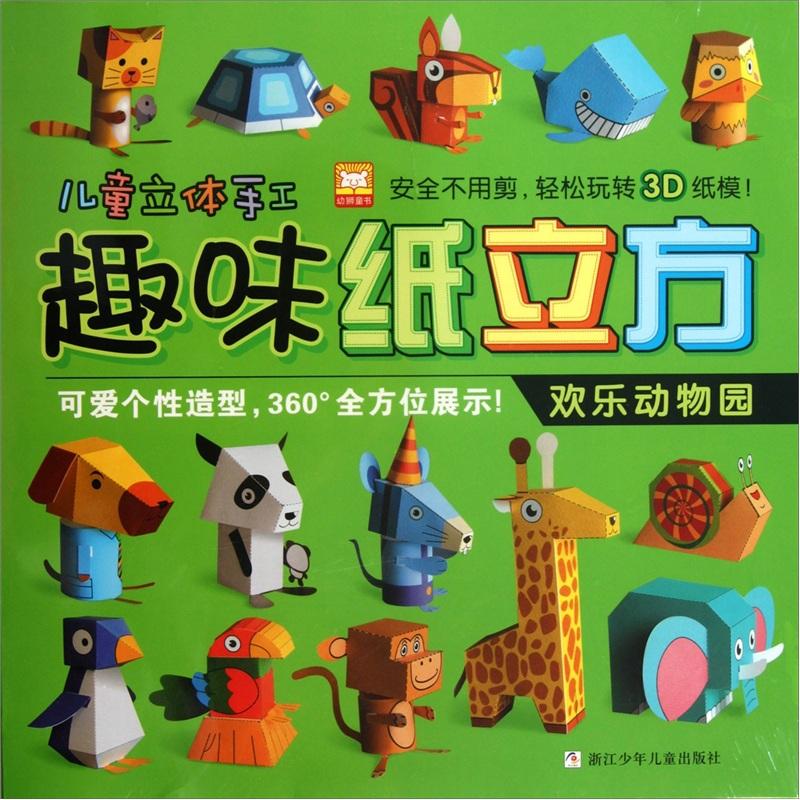 儿童立体手工·趣味纸立方:欢乐动物园