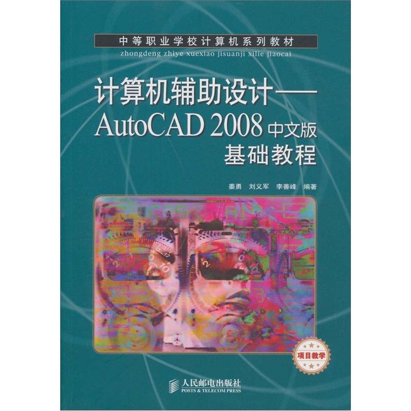 计算机辅助设计:autocad 2008中文版基础教程