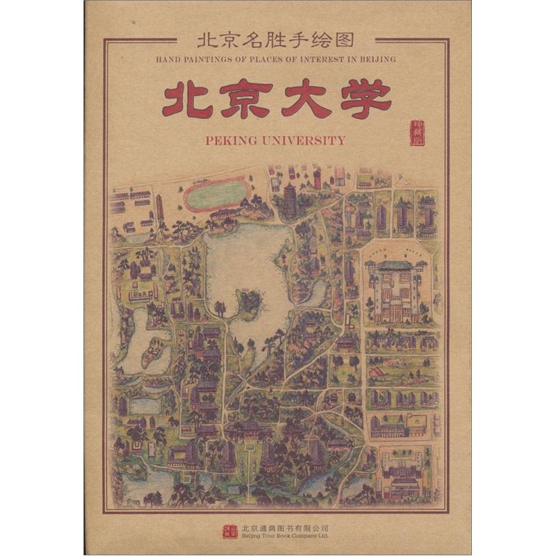 北京名胜手绘图:北京大学(珍藏版)