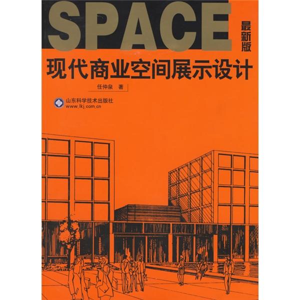 《现代商业空间展示设计》(任仲泉)【摘要