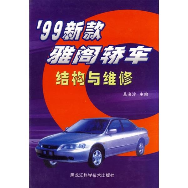99新款雅阁轿车结构与维修