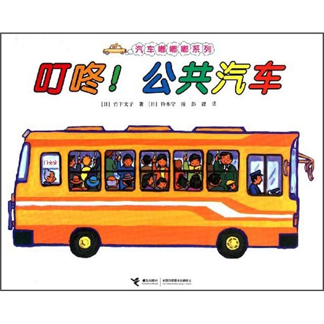 公共汽车》