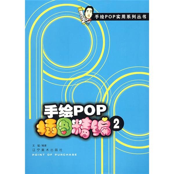 手绘pop插图精编2