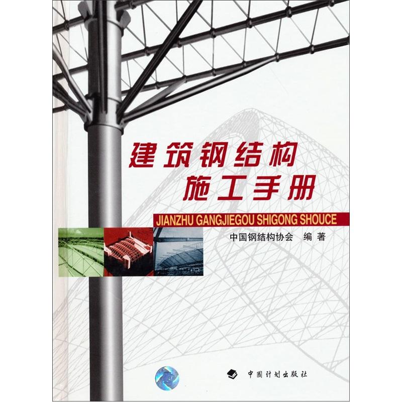 建筑钢结构施工手册