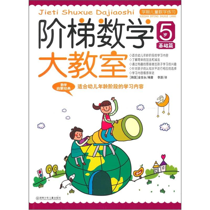 《学前儿童数学练习:阶梯数学大教室(5岁基础篇)》