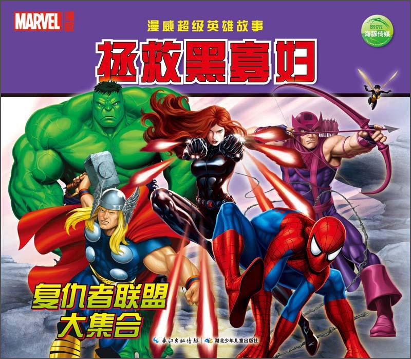 《漫威超级英雄故事:拯救黑寡妇》(美国漫威公司)
