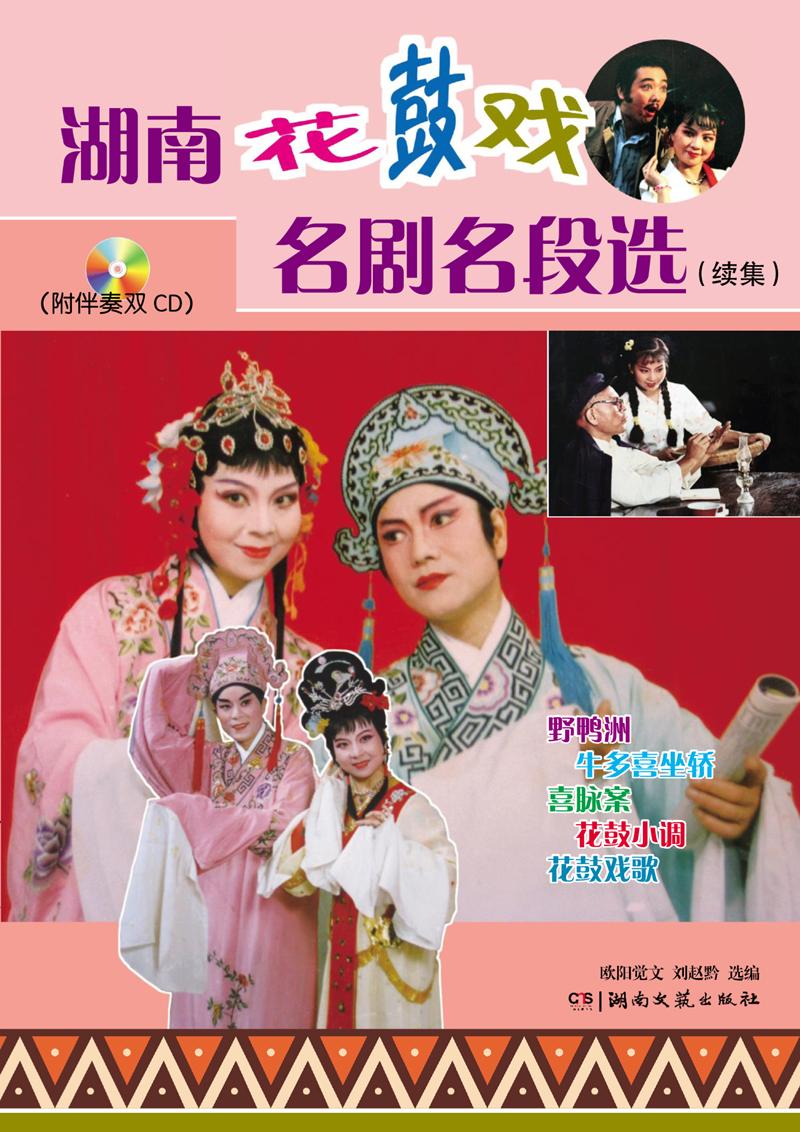 湖南花鼓戏名剧名段选(续集)(附伴奏双cd)