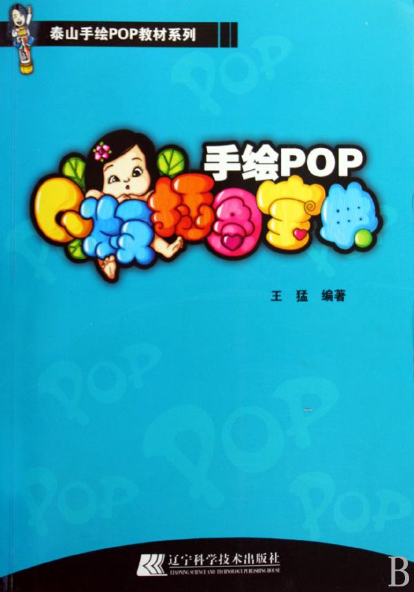 手绘popq版插图宝典/泰山手绘pop教材系列