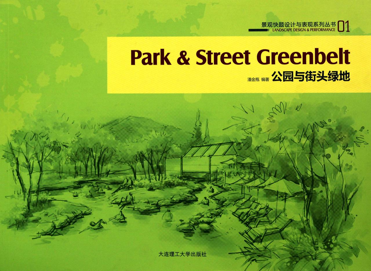 公园与街头绿地/景观快题设计与表现系列丛书