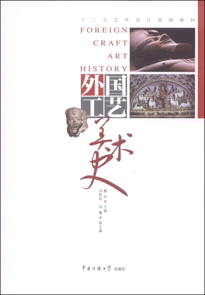 外国工艺美术史/十二五艺术设计基础教材 [foreign craft art history