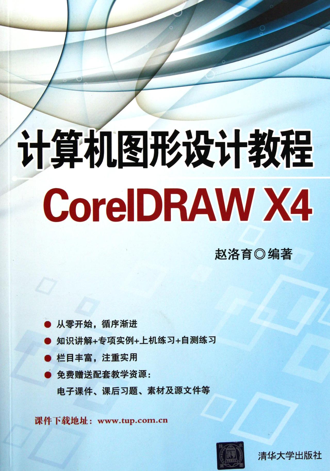 《计算机图形设计教程coreldraw图片