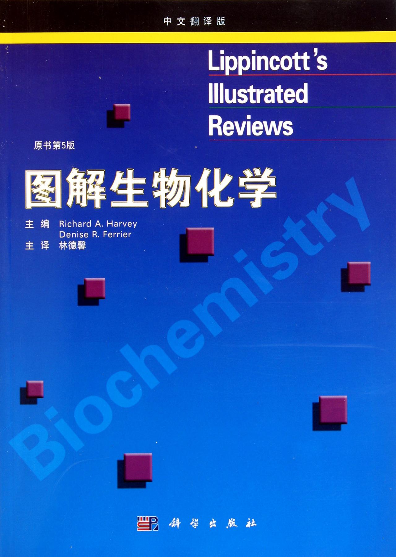图解生物化学(原书第5版中文翻译版)