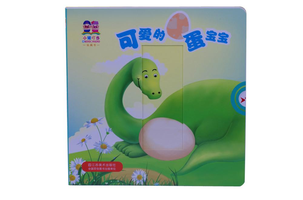 抽拉书系列:小猪叮当·可爱的蛋宝宝