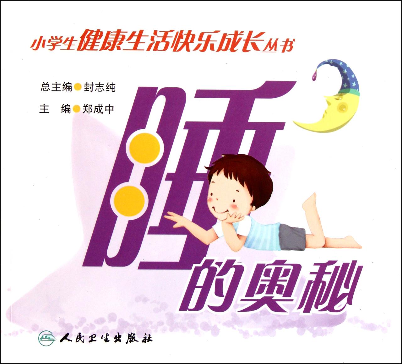 《睡的奥秘/小学生健康生活快乐成长丛书》【摘要