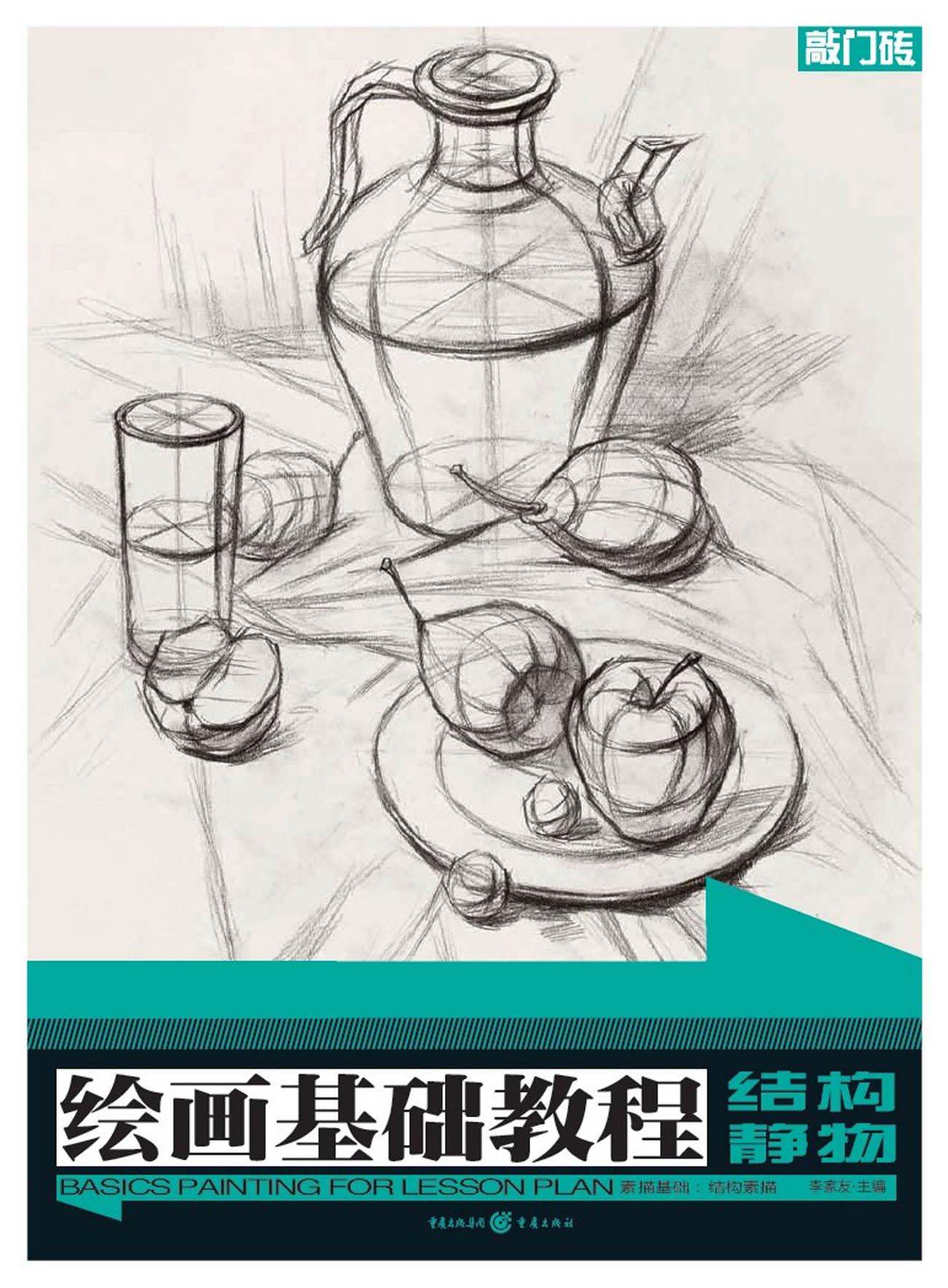 《绘画基础教程:素描基础:结构素描·结构静物》图片