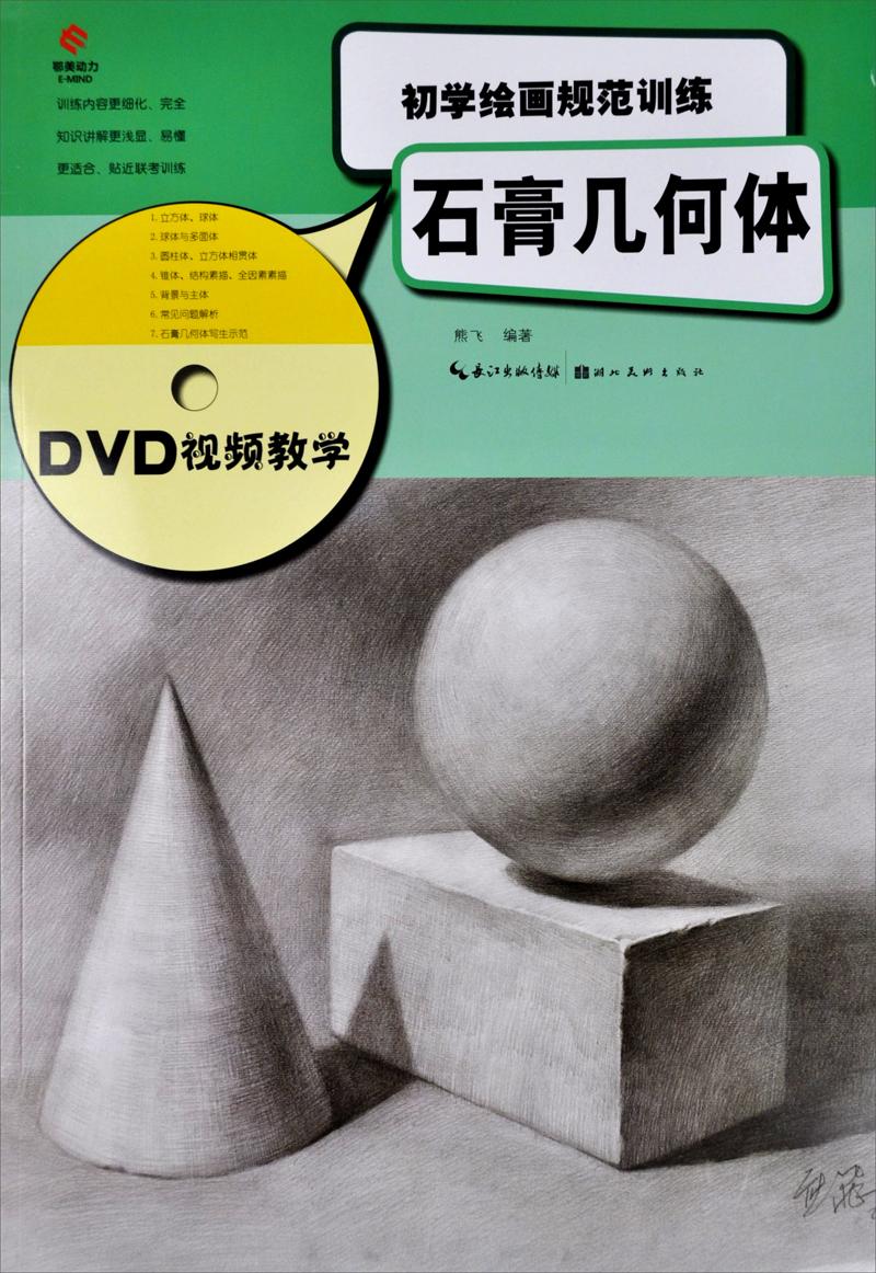 《初学绘画规范训练:石膏几何体(dvd视屏教学)》(熊飞