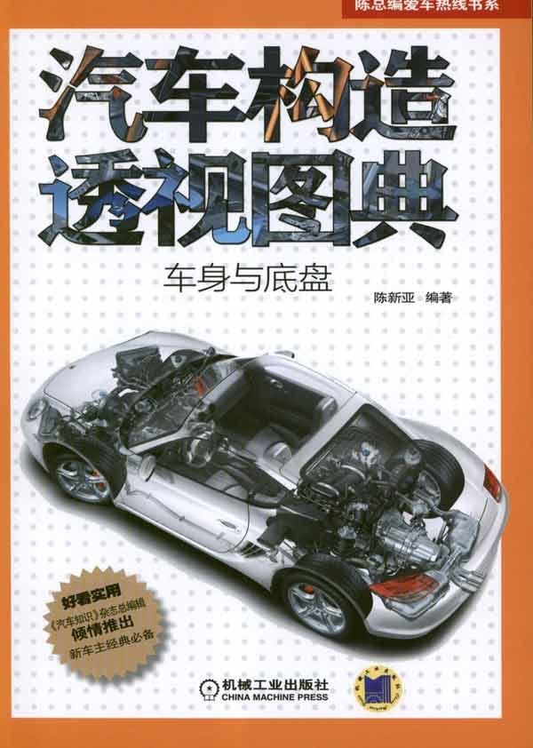 汽车构造透视图典车身与底盘 科技 陈新亚 正版图书