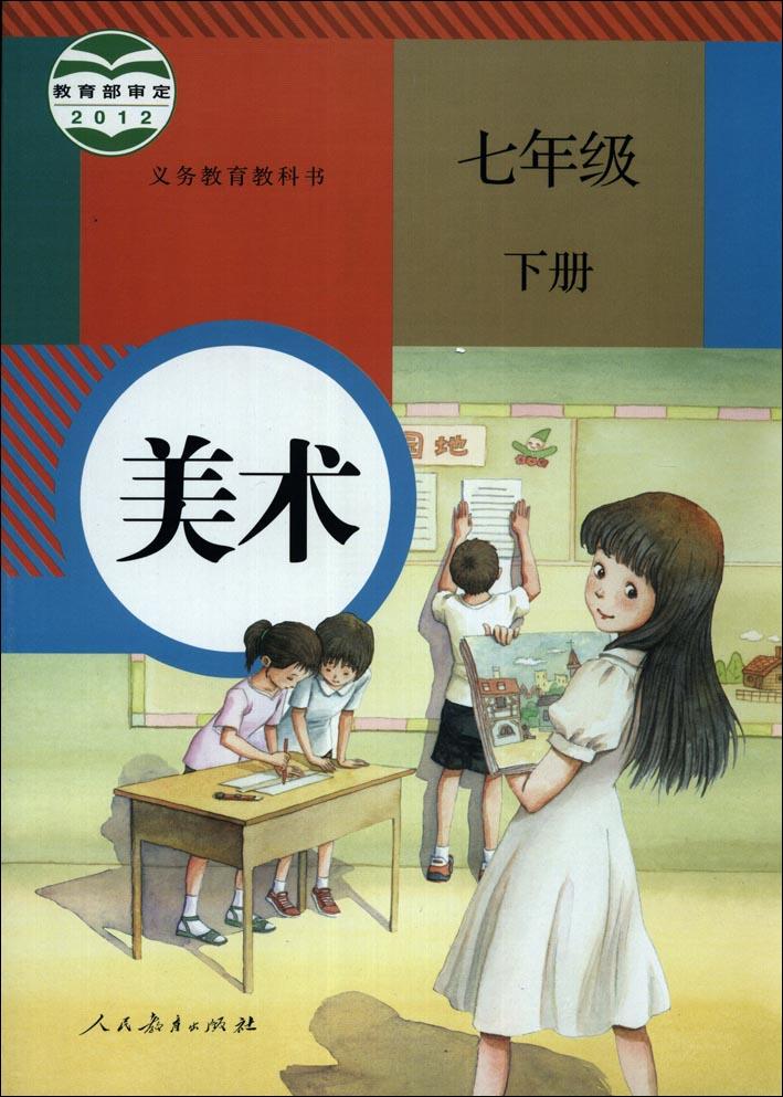 初中美术初一1 7七年级下册教科书教材课本 人民教育版人教版2012图片