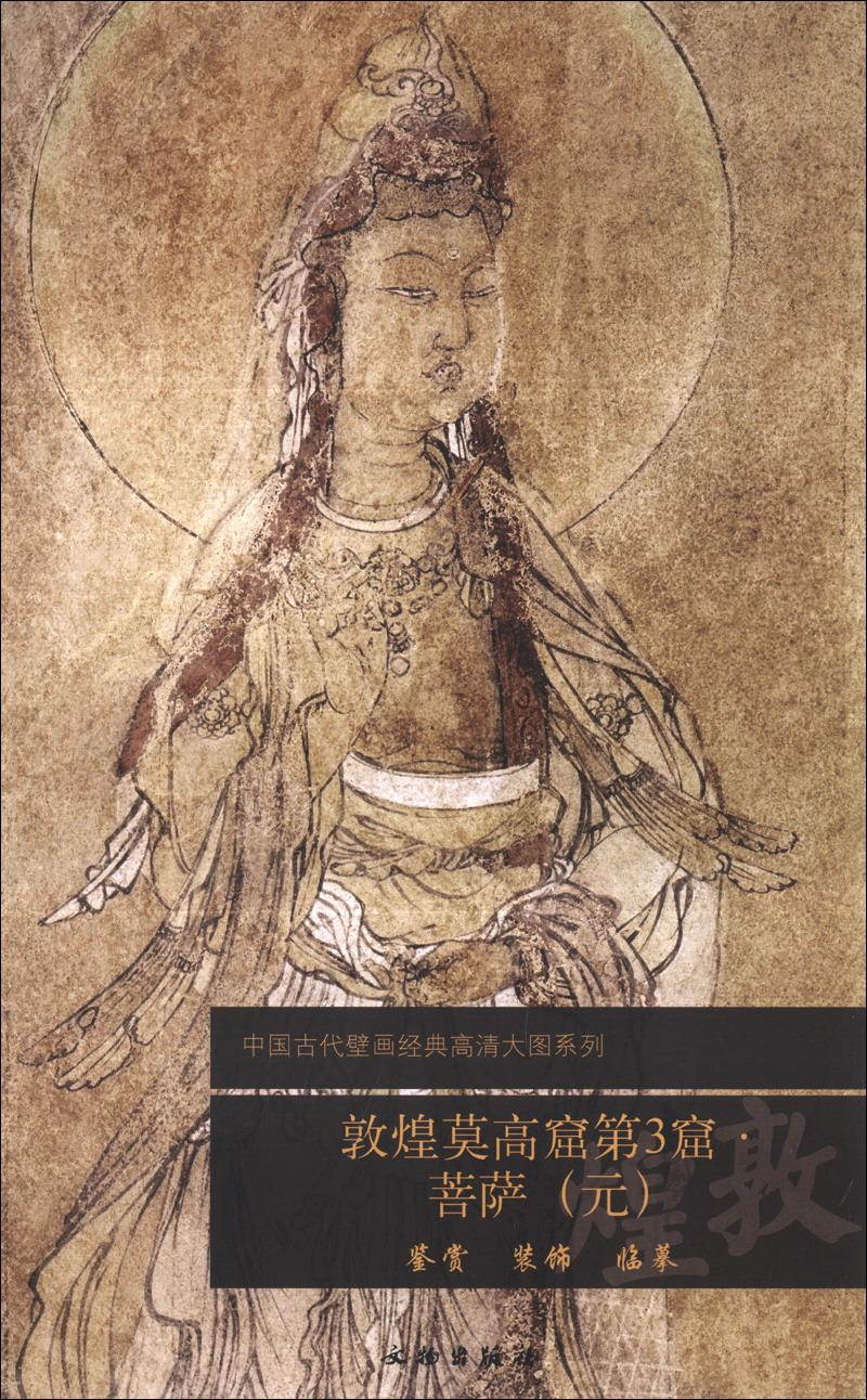 中国古代壁画经典高清大图系列:敦煌莫高窟第3窟·菩萨(元)