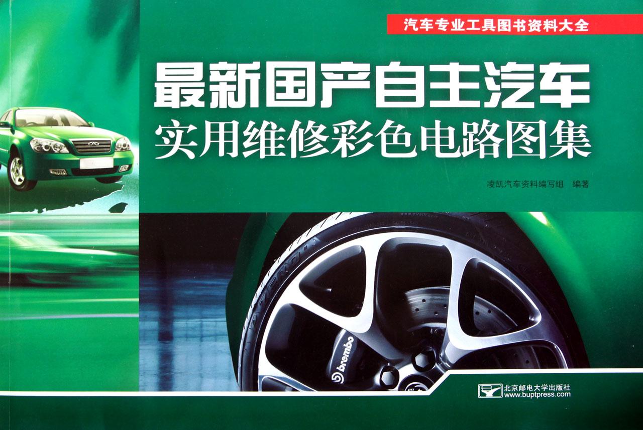 最新国产自主汽车实用维修彩色电路图集(汽车专业工具图书资料大全)
