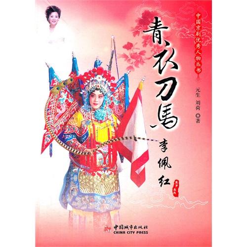 中国京剧优秀人物丛书:青衣刀马李佩红