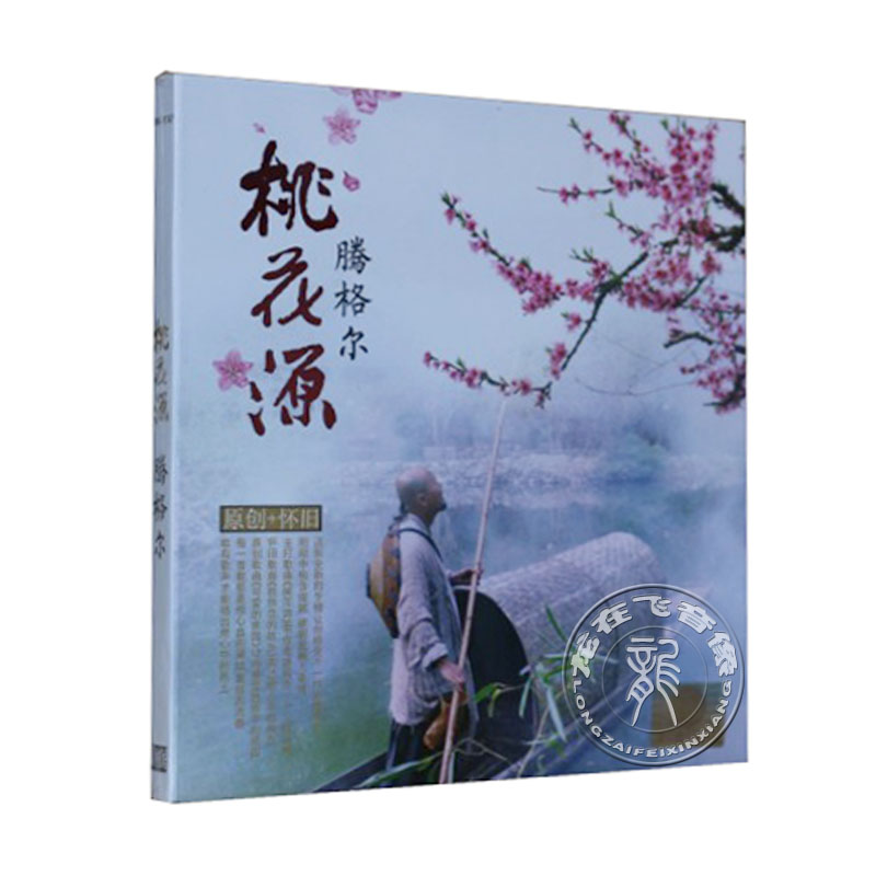 腾格尔 桃花源 cd mv