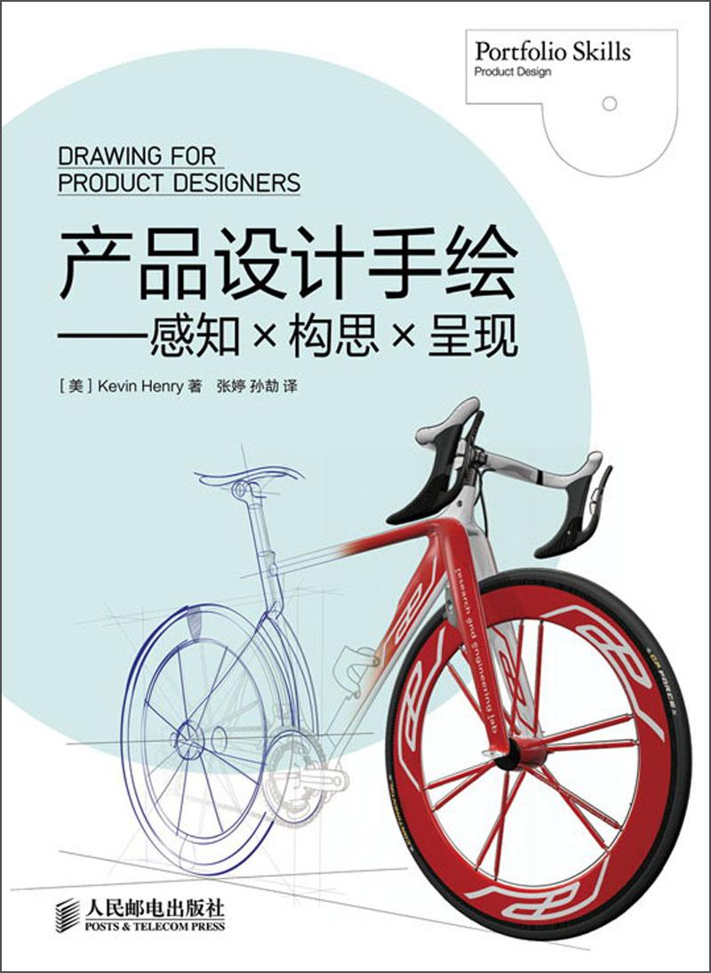 《产品设计手绘:感知×构思×呈现》