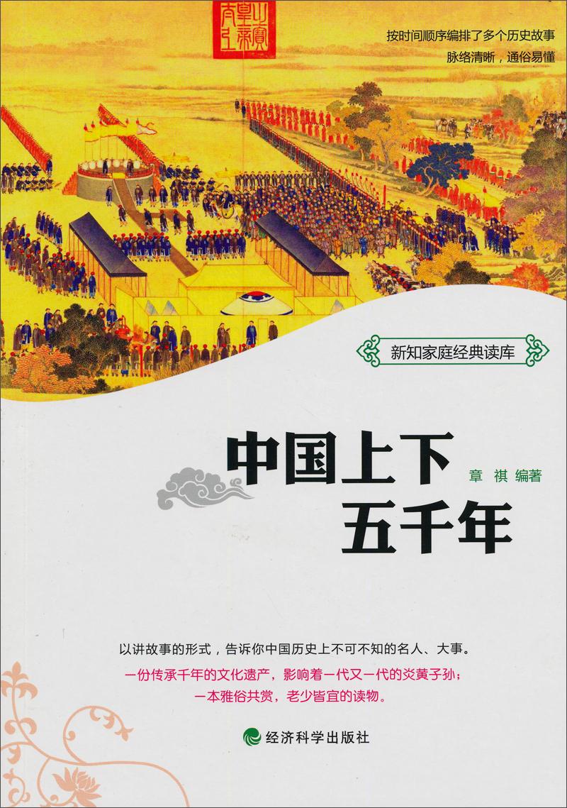 中国上下五千年是从什么时候开始的啊