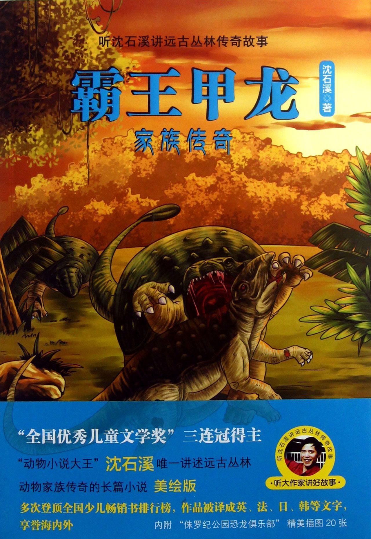 霸王甲龙家族传奇/听沈石溪讲远古丛林传奇故事