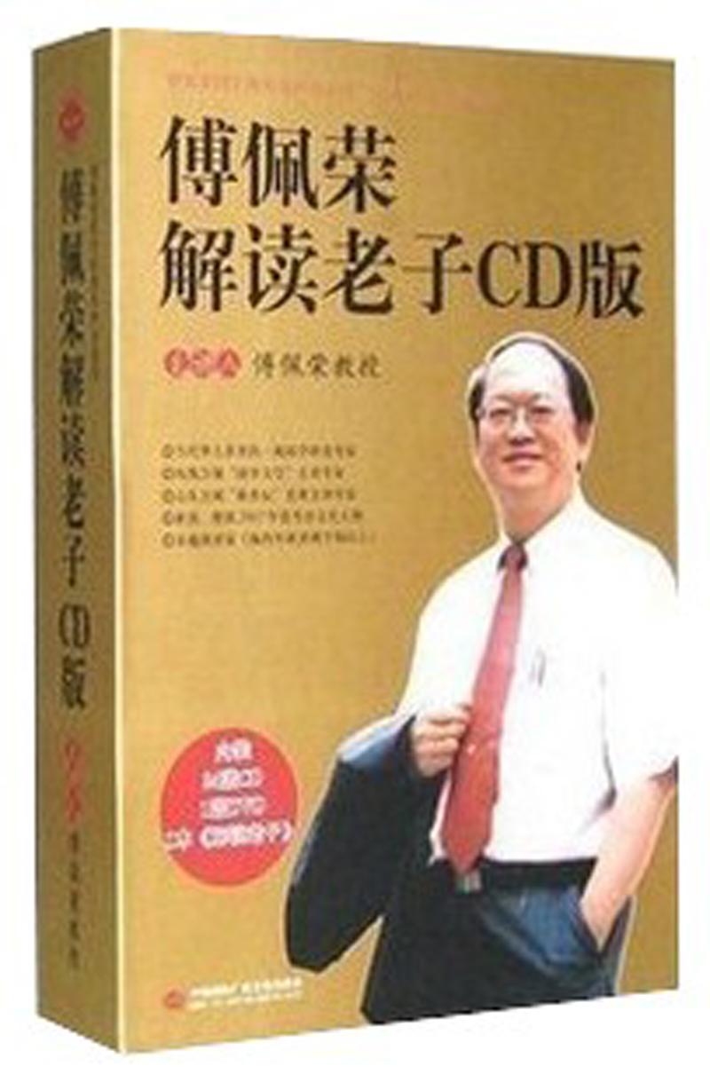 傅佩荣詺)���$����\_傅佩荣解读老子cd版(24cd)
