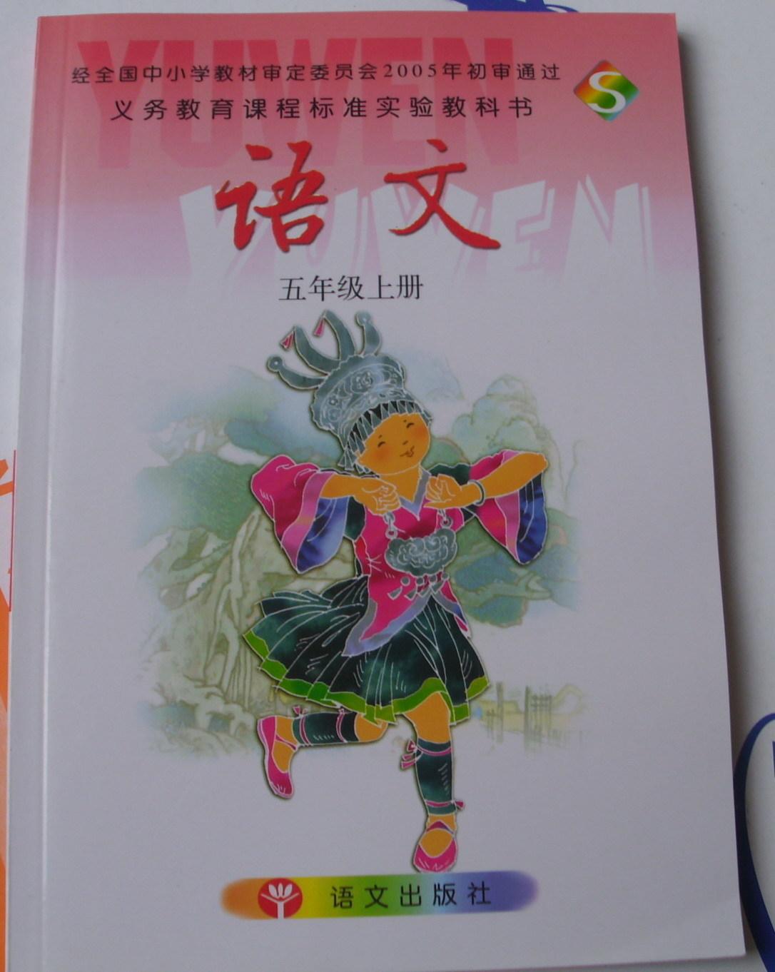 语文出版社/s版/小学小学彩色5/五下册年级语文西安市纺织城课本图片