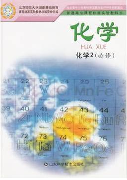 教材_高中化学课本教材教科书 必修二必修2 鲁科版 山东科学技术出版社