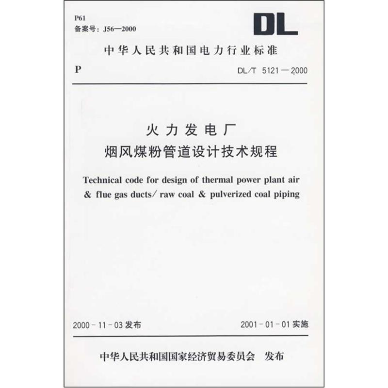 火力发电厂烟风煤粉管道设计技术规程