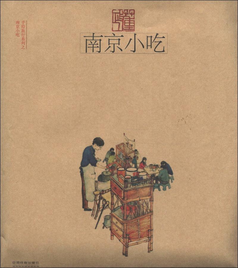 手绘旅行系列:南京小吃