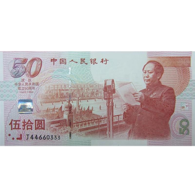 1999年新中国成立50周年纪念钞 建国50周年纪念钞 单张
