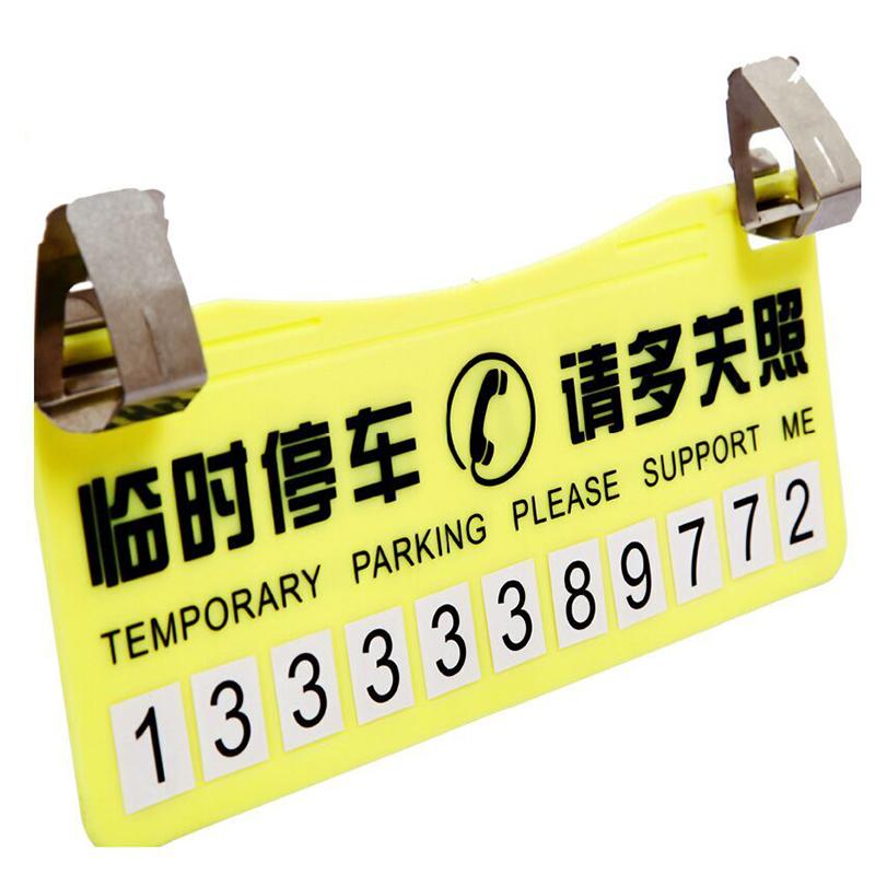 轩之梦 汽车临时停车牌 挪车电话卡 停车告示牌 停靠汽车用品 停车牌