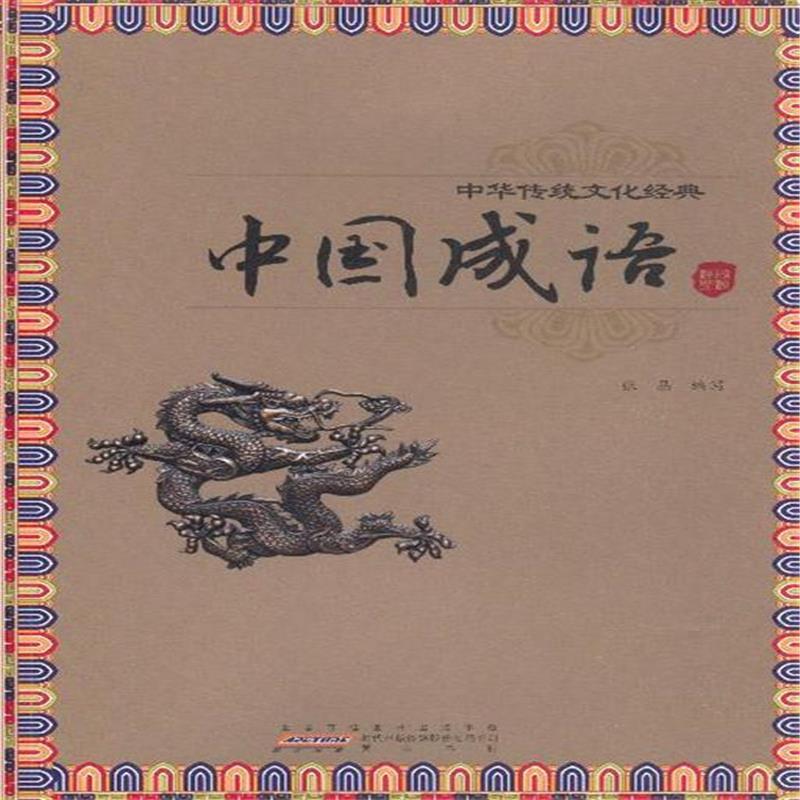 《中国成语-中华传统文化经典》【摘要