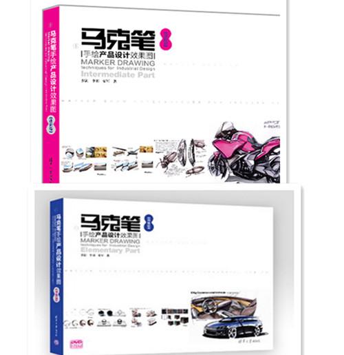 马克笔手绘产品设计效果图 初级篇+进阶篇2本书 马克笔设计教程书籍