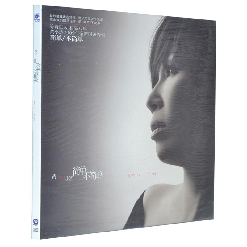 正版现货 黄小琥专辑简单不简单(cd)没那么简单 黄小琥