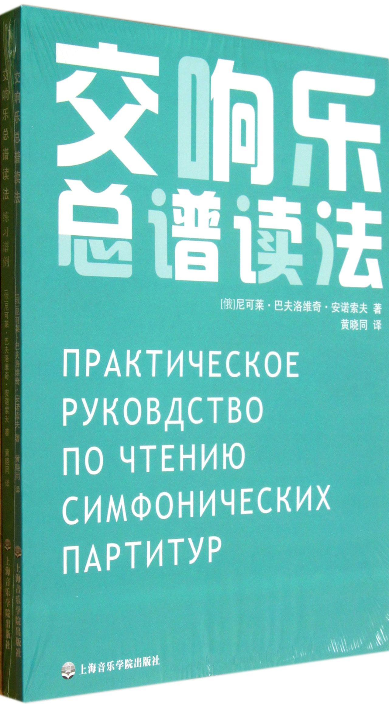 交响乐总谱读法(共2册)