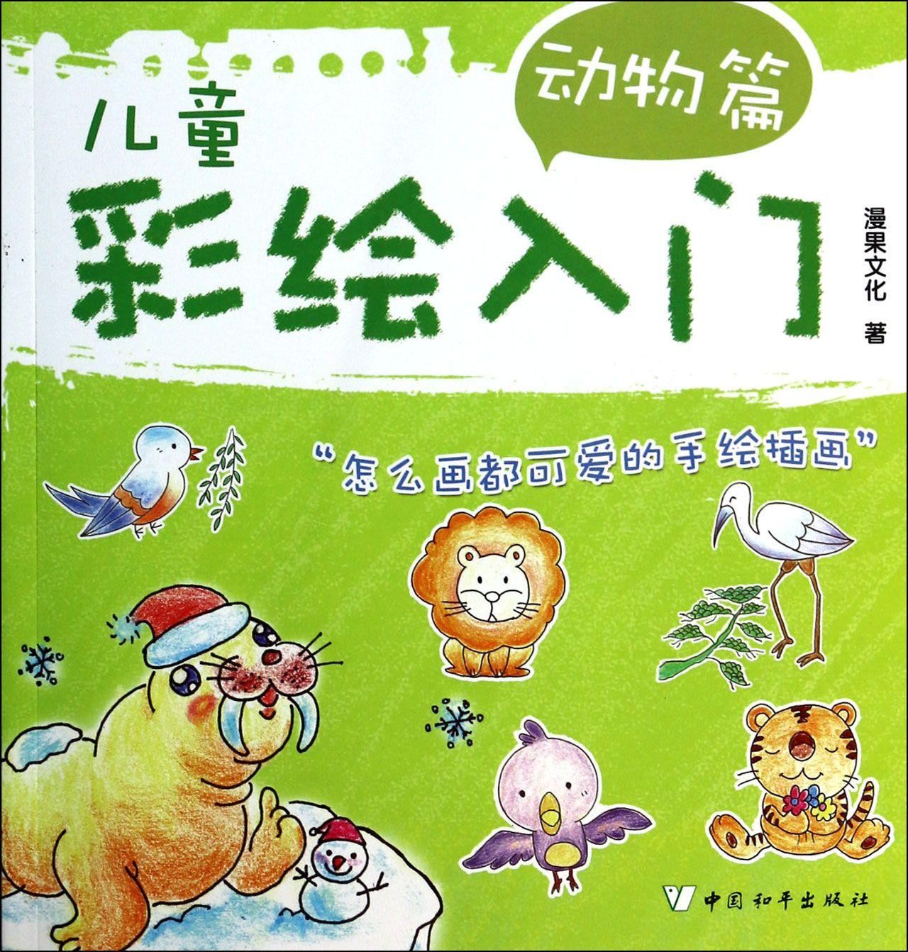 儿童彩绘入门(动物篇)