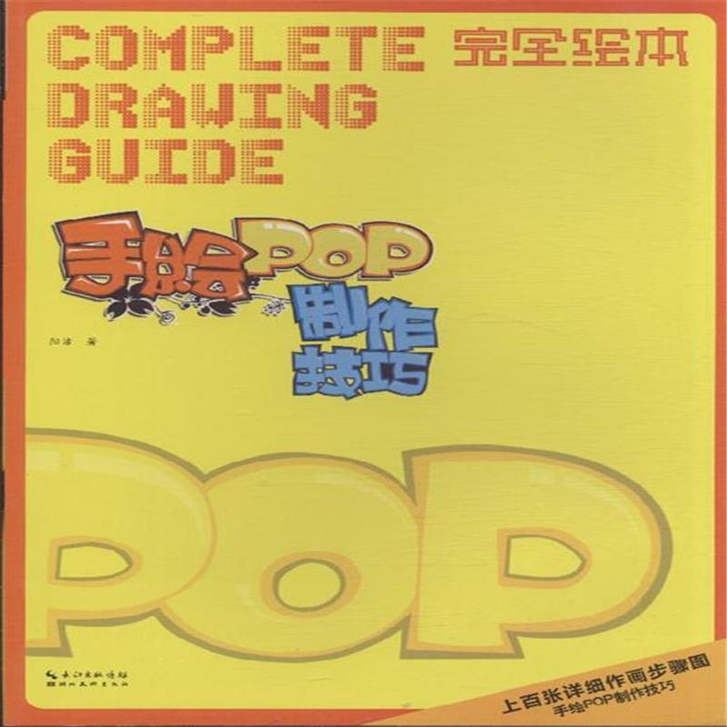 《手绘pop 制作技巧》【摘要 书评 试读】- 京东图书