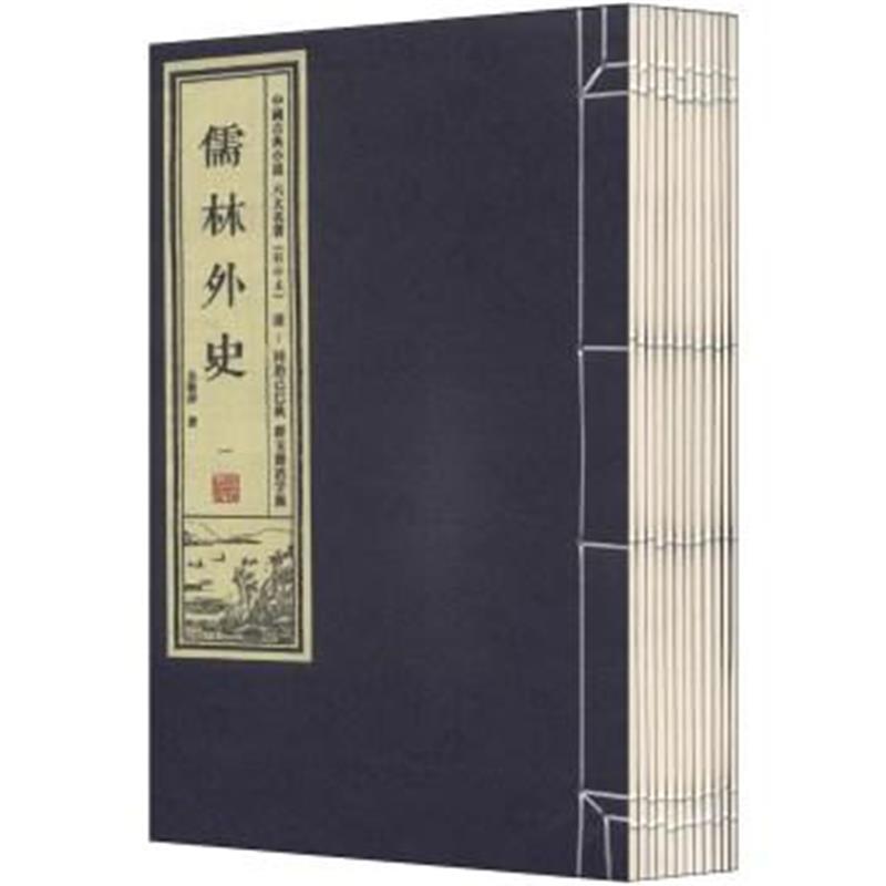 儒林外史-(全12册)图片